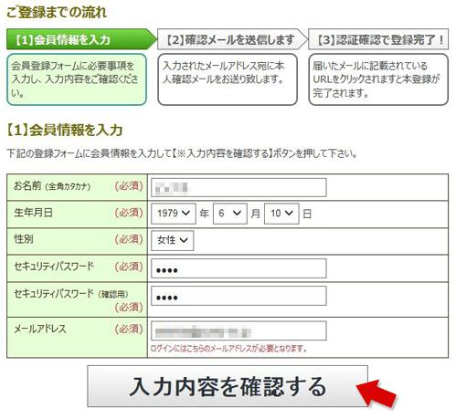 電話占いの無料登録