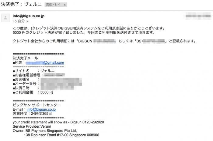 当たる電話占い大手のヴェルニに無料会員登録をして1000円ゲット