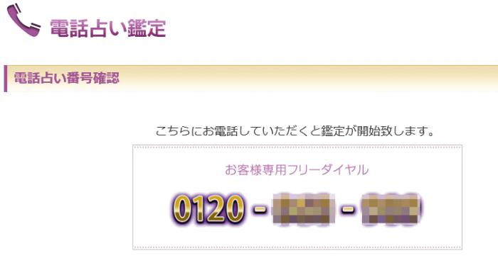 当たる電話占い大手のヴェルニに無料会員登録をして1000円ゲット。鑑定予約方法