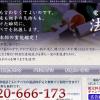 電話占い「法蓮 (ほうれん)」の評判・口コミ