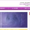 電話占い「紫苑 (しおん)」の特徴・評判・口コミ