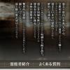 電話占い「天歌(あまうた)」の特徴・評判・口コミ