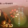 電話鑑定 慈念(じねん)の特徴・評判・口コミ