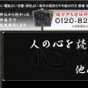 電話占い 心神 (こころがみ) の特徴・評判・口コミ