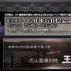 電話占い王寺院(おうじいん)の特徴・評判・口コミ