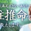 電話占い 天赦堂(てんしゃどう)の特徴・評判・口コミ