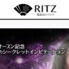 電話占い リッツの特徴・評判・口コミ