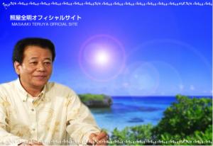 沖縄ユタ 照屋全明